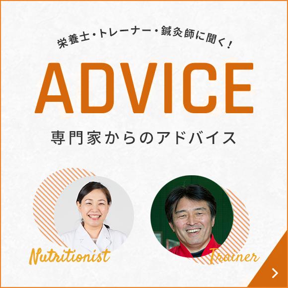 専門家からのアドバイス